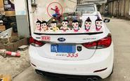 车顶放玩偶将被罚款扣分