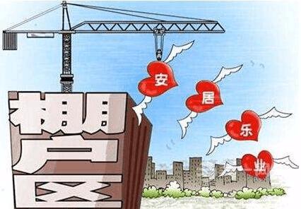 今年荆州区计划实施9个棚改项目 8个片区启动征收
