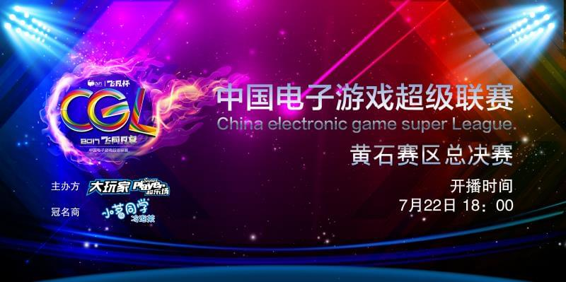 中国电子游戏超级联赛黄石赛区总决赛