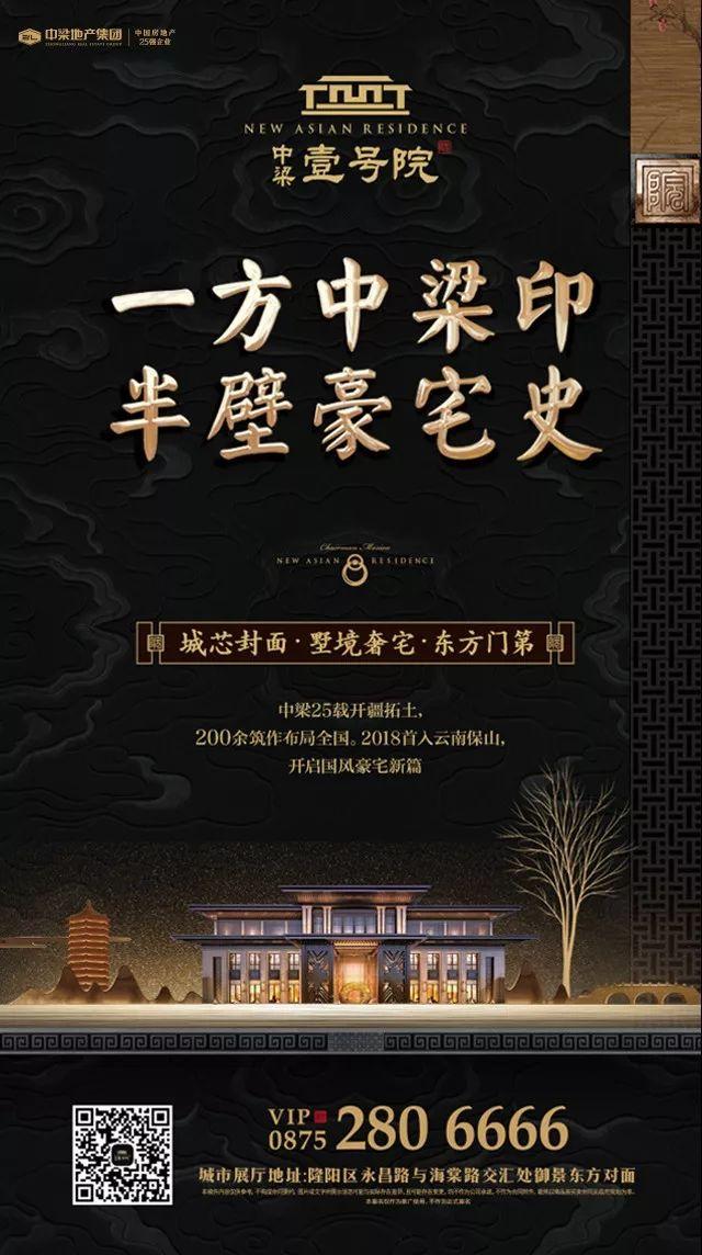 中梁地产进军保山:续写中国半壁豪宅史!