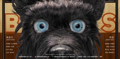 电影《犬之岛》官方观影指南