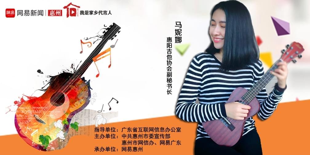 我是家乡代言人——走进惠阳吉他产业