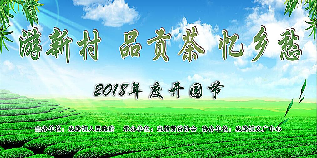 游新村 品贡茶——忠路贡茶2018盛大开园