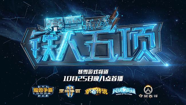 暴雪铁人五项赛10月25日播出 首战王师傅对决NO总