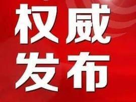 广西公布一批人事任免 涉新成立的海洋和渔业厅