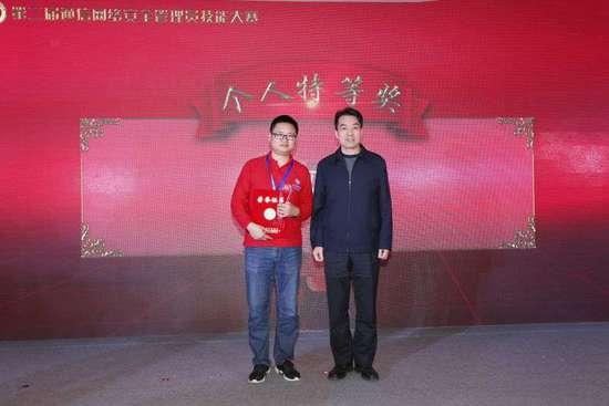 中国移动获通信网络安全管理员技能大赛决赛冠军