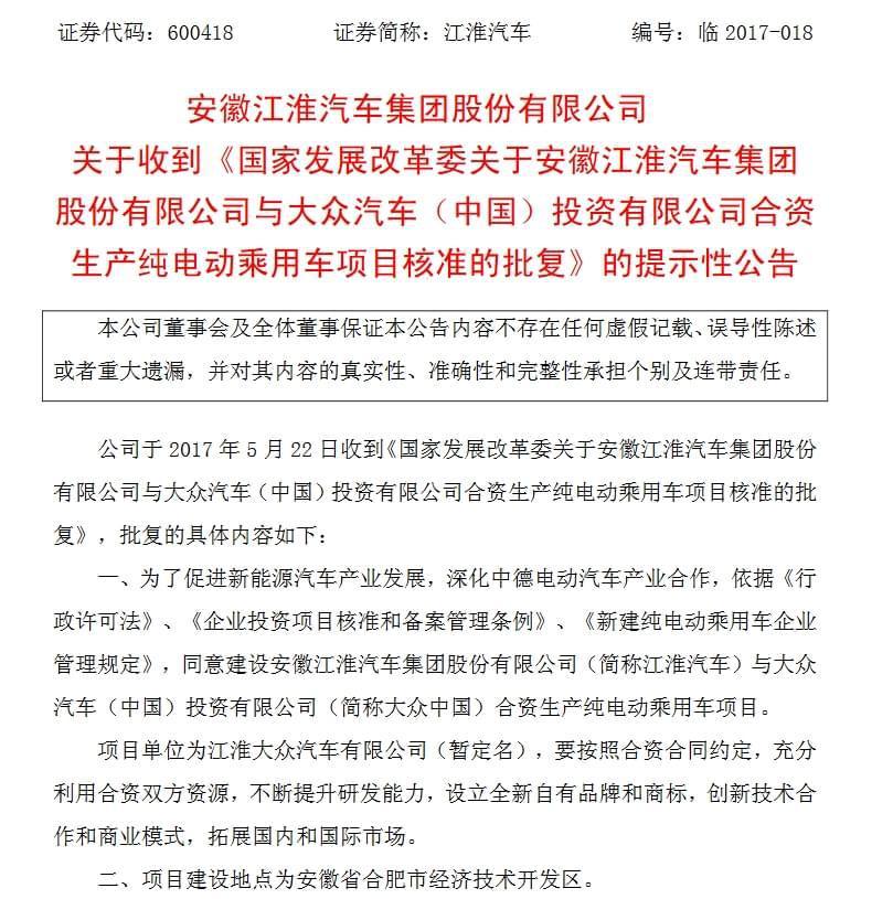 江淮大众纯电动车获发改委50.61亿元投资