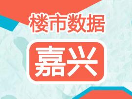 【嘉兴】10月9日-10月15日成交341套