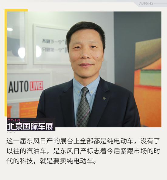 张继辉:紧跟市场 东风日产要卖纯电动车