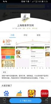上海推拿养生网APP