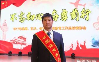 艺体|衡水中学功勋艺体教练员杨立军获多项荣誉称