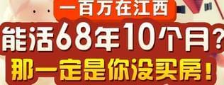 100万在南昌能活68年10个月?