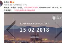 余承东微博透露华为巴展新动作:或将发布全面屏
