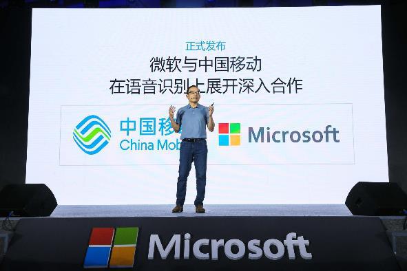 微软在中国力推AI新战略,与多家独角兽企业合作