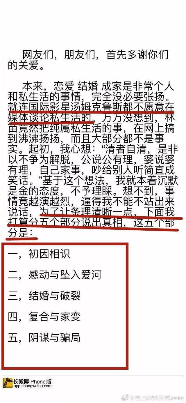刘洲成离婚声明不配进入九月黄金档?我不服!