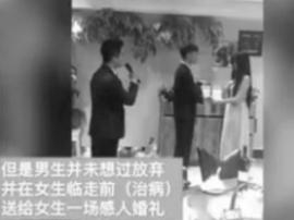 患癌女大学生婚礼视频疑为编撰 校方:正在调查