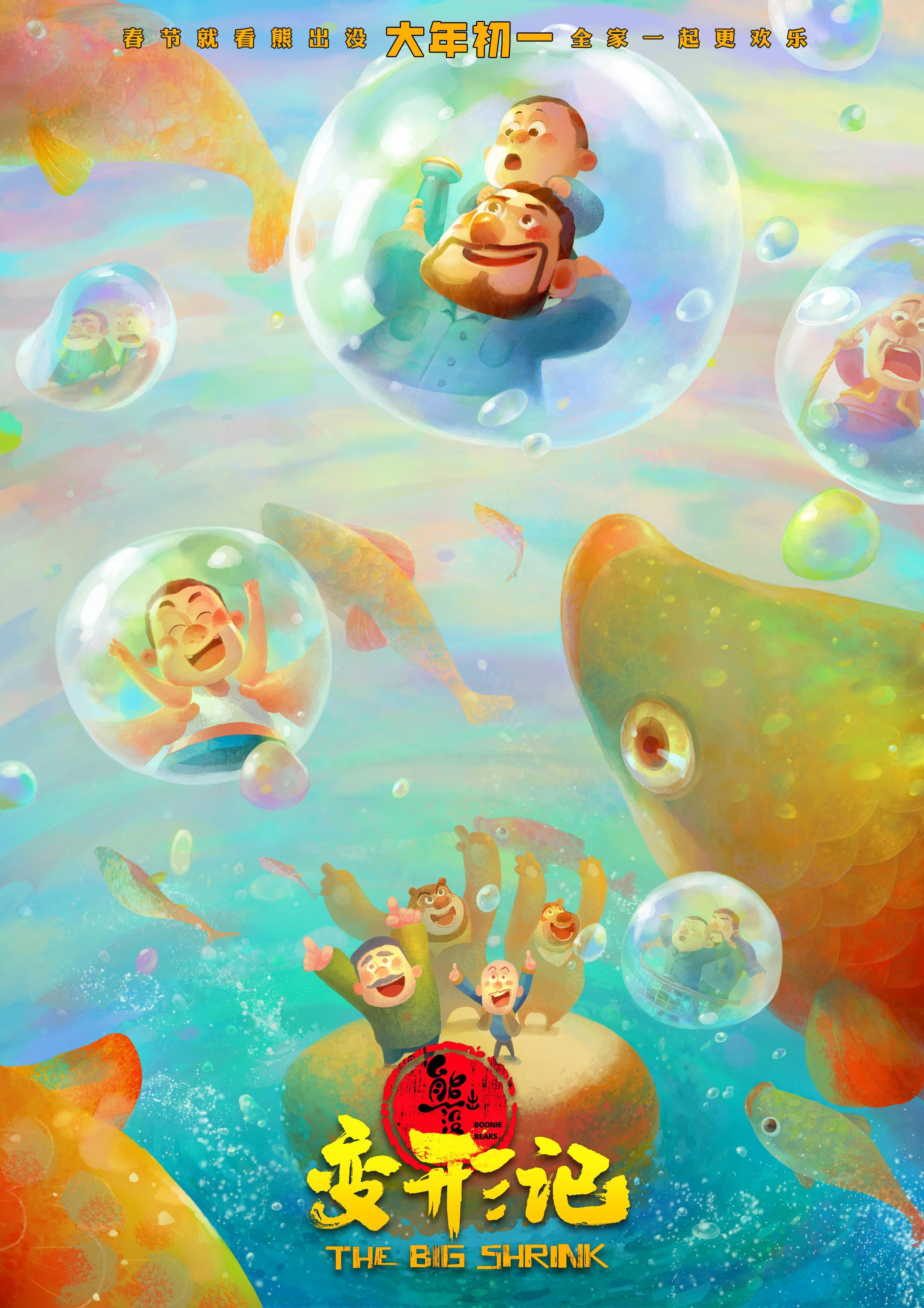 《熊出没·变形记》童话版海报-父子篇