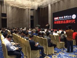 东南区史上最大规模食品论坛在漳州举行