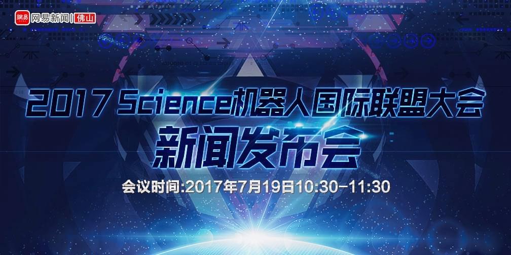 2017Science机器人国际联盟大会亮点提前看