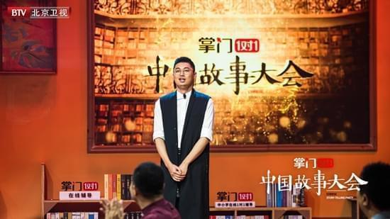"""《中国故事大会》开播 """"文艺腔""""中蕴藏""""烟火气"""""""