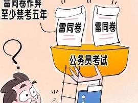 """天津公务员考试""""试卷雷同案""""透露了啥"""