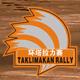 2016环塔拉力赛