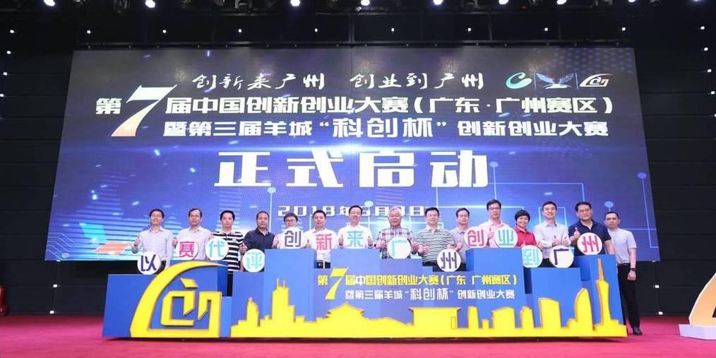 第七届中国创新创业大赛(广东·广州赛区)暨第三届羊