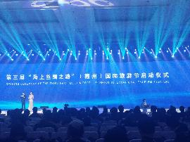 """第三届""""海上丝绸之路""""(福州)国际旅游节正式开幕"""