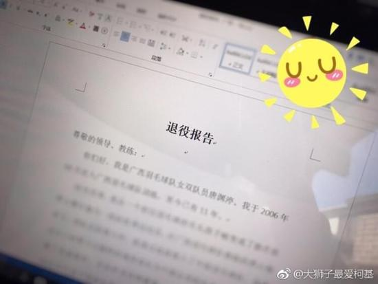 唐渊渟正式宣布退役 年仅23岁未来要去国外深造