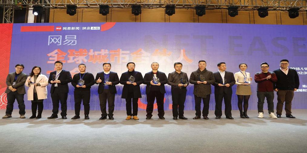 """网易宜昌荣获""""网易2017年度十佳地方站奖"""""""