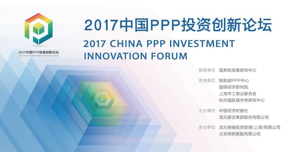 机遇与挑战 2017中国PPP投资创新论坛