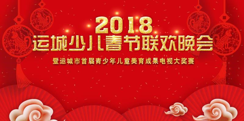 2018运城少儿春节联欢晚会