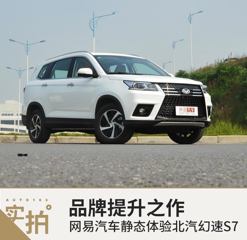 品牌提升之作 网易汽车静态体验幻速S7