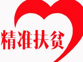 芮城工商联携手民营企业精准扶贫出实招