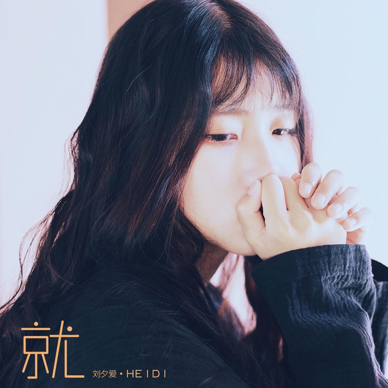 刘夕爱《就》新歌发布  在荒芜世界唱自己的歌