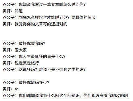 真是一个大写的尴尬!黄轩被女网红问这样的问题