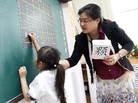 济南协和双语实验学校:重视教师基本功培训,用传统文