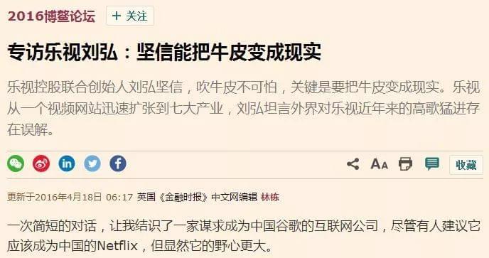 贾跃亭战友被索赔上亿 曾称能把牛皮变成现实
