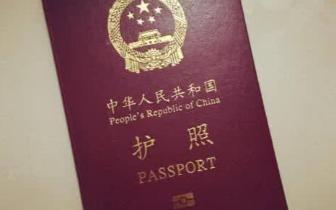 福建:5月1日起申办出入境证件只需跑一次