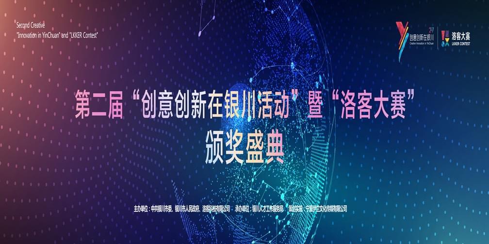 """""""创新创意在银川""""暨""""洛客大赛""""决赛"""