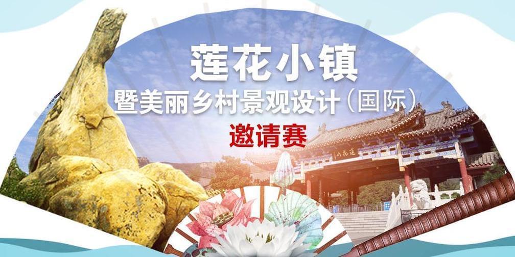 莲花小镇暨美丽乡村景观设计(国际)邀请赛
