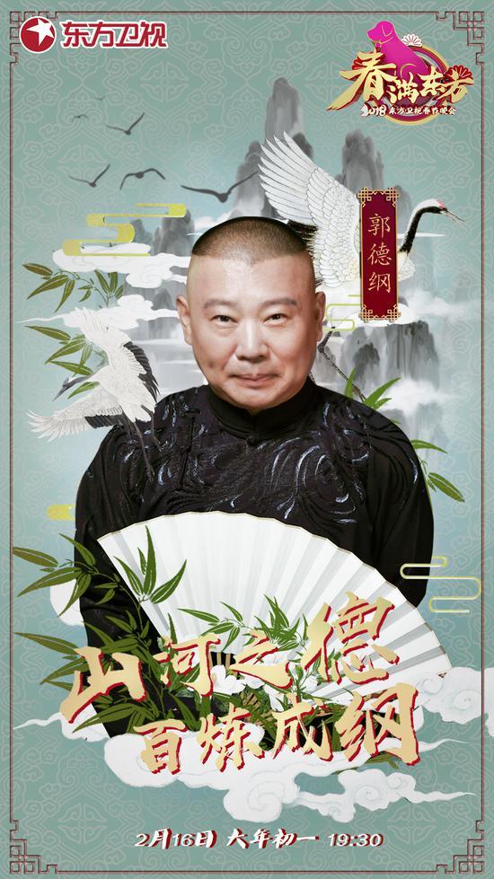 郭德纲岳云鹏师徒加盟东方卫视春晚!
