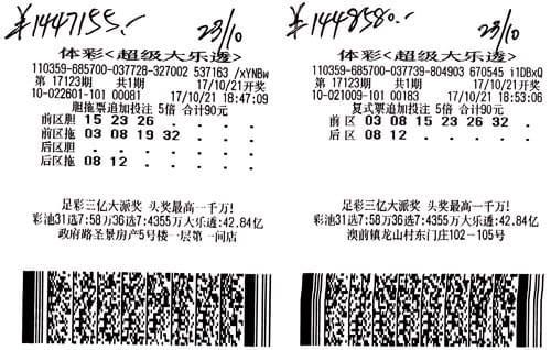 两张不同站点彩票分别中288万 得主竟是同一人