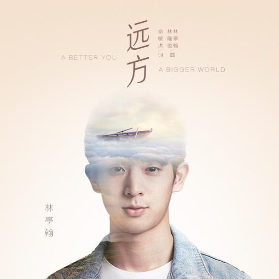 俞敏洪在《远方》中写下人生信念 励志你我