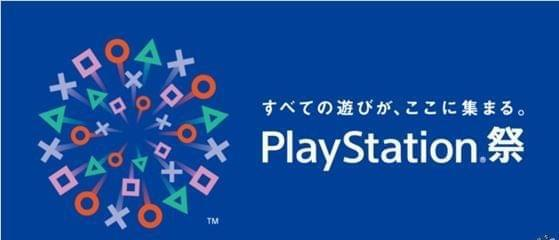 TGS2017:索尼公布PlayStation展台出展内容