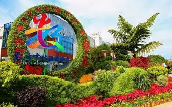 首届数字中国建设峰会准备就绪 最全逛展攻略看这里
