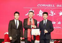 第二届康奈尔北京峰会隆重回归