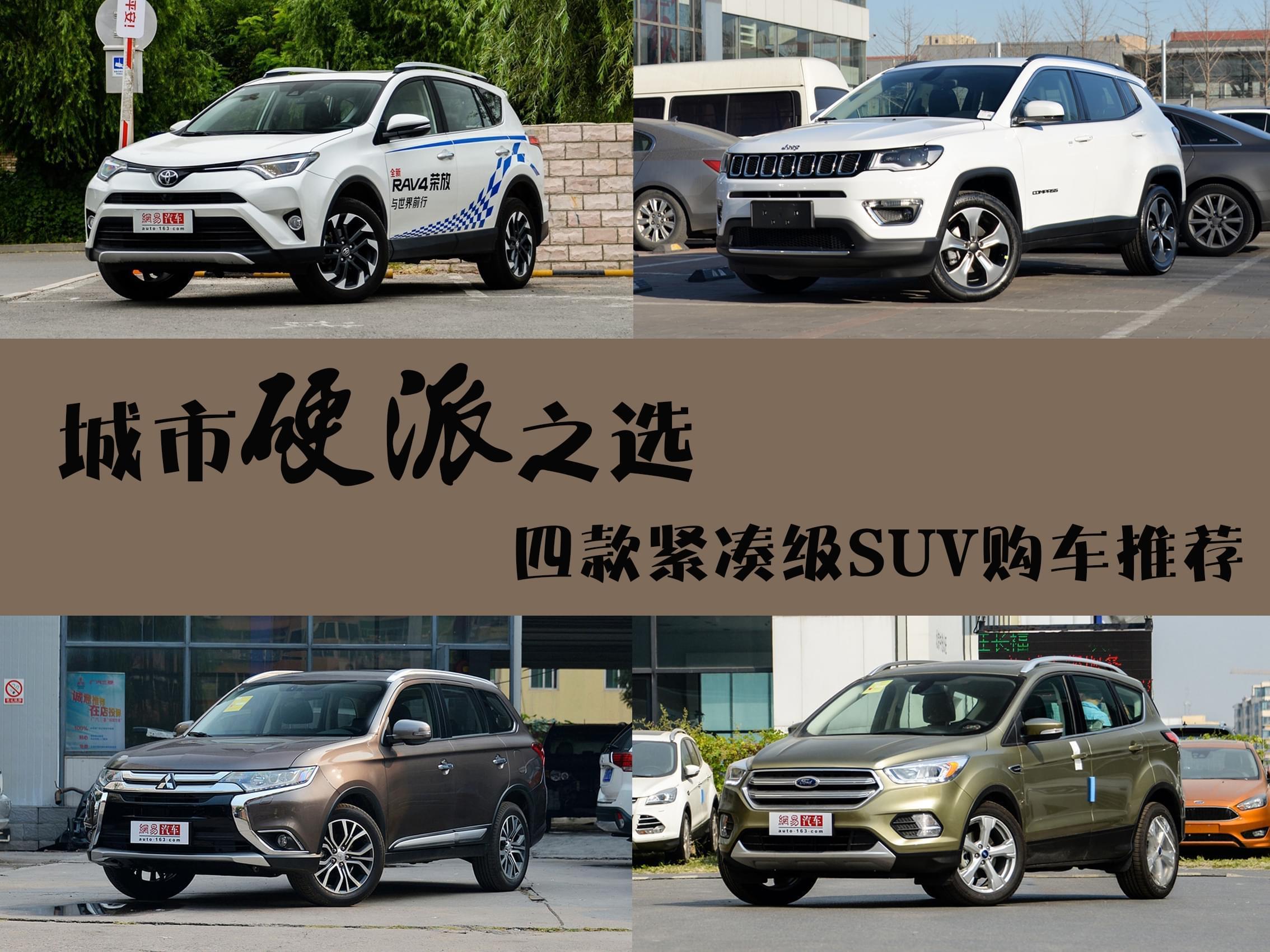 城市硬派之选 四款紧凑级SUV购车推荐