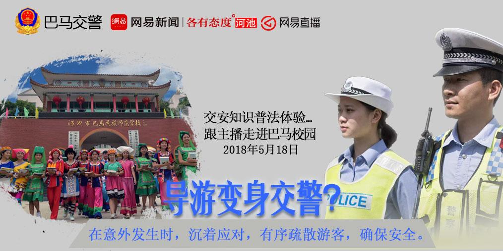@导游小姐姐:关键时刻 你能否变身交警?