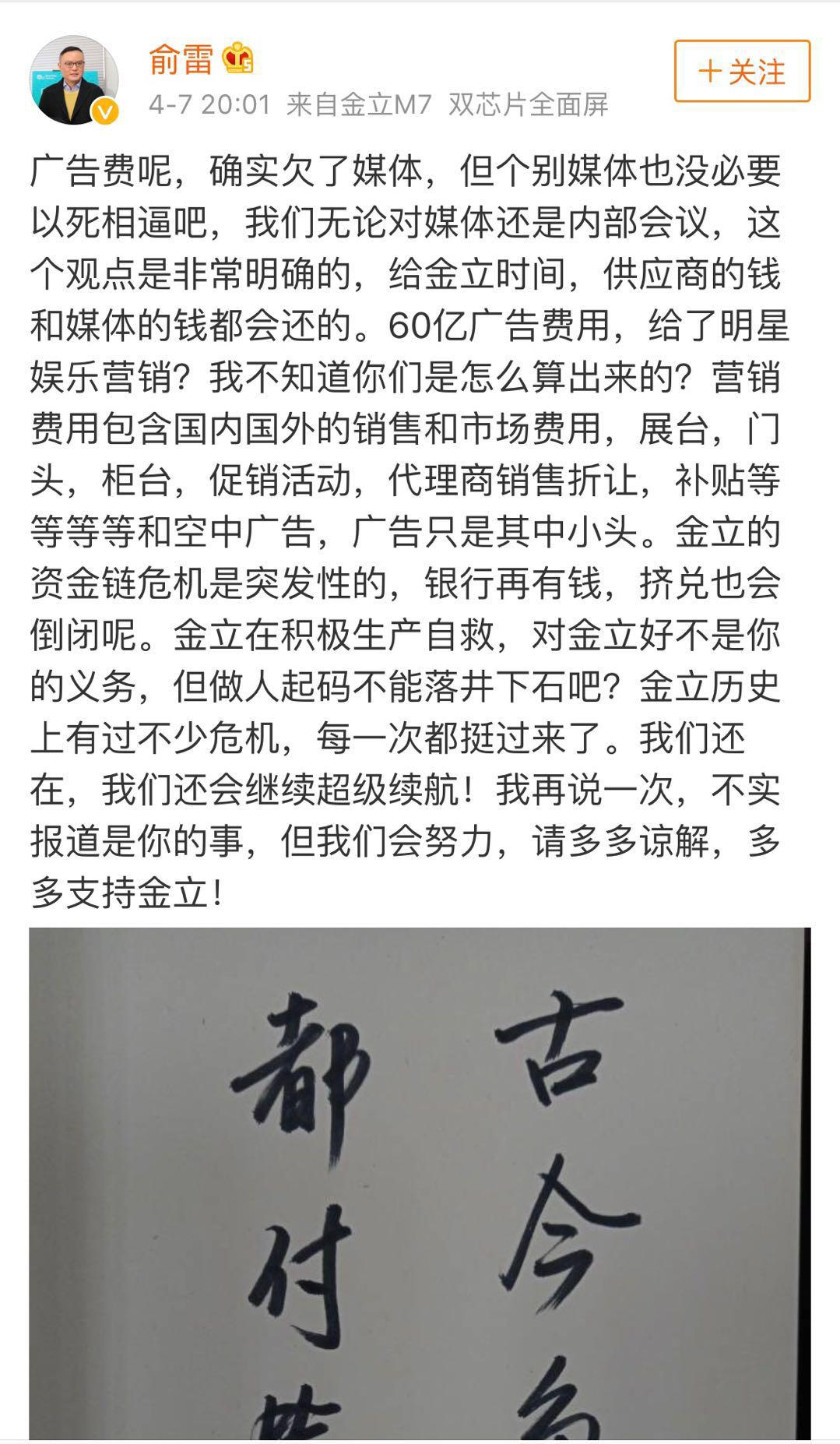 金立副总裁回应60亿广告费:确实拖欠 不要落井下石